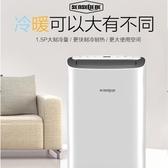【免運快出】 可行動空調單冷型冷暖式一體機免安裝廚房立式1.5匹.YTL 奇思妙想屋