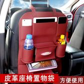 汽車用品超市皮革座椅後背置物袋 多功能車載車內靠背雜物收納袋BL 【好康八八折】