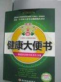 【書寶二手書T3/養生_ZHU】健康大便書-腸道清潔的中醫養生方案_張兵_簡體書