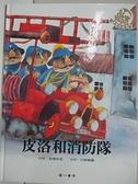 【書寶二手書T7/少年童書_KSV】皮洛和消防隊_波曼(鮑曼·庫爾特)