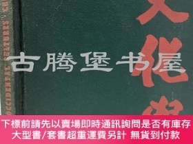 二手書博民逛書店1943年罕見  東西文化比較觀 鄭啟愚 ORIENTAL AND OCCIDENTAL CULTURES CON