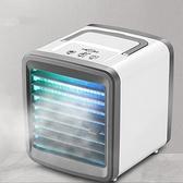 迷你冷風機小空調電風扇制冷家用臥室小型便攜式行動宿舍水冷神器 ATF「青木鋪子」