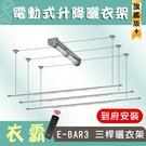 電動式:三桿E-BAR3【旗艦升級版】電動 遙控 升降 曬衣架~專利設計!全臺獨家!