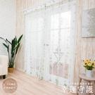 台灣製 既成窗紗【幸運守護】100×208cm/片(2片/組) 可水洗 落地窗 兩倍抓皺