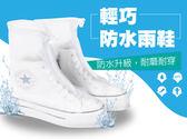 輕便防水雨鞋套雨鞋雨襪雨傘風衣鞋套防風風衣短靴透明雨衣雨鞋~DE034 ~