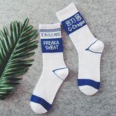 夏季韓版ulzzang原宿港風權志龍字母長筒全棉男女襪情侶堆堆襪子 一次元