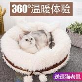 貓窩冬季保暖加厚封閉式四季通用大貓狗窩貓睡袋英短貓咪用品wy 快速出貨