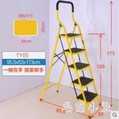 家用折疊梯 加厚室內多功能工程梯 家庭移動梯五步梯人字梯 CJ5108『毛菇小象』