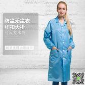 防護服大褂防塵服無塵服潔凈服防塵衣藍色電子廠工作服無塵衣大褂 宜品