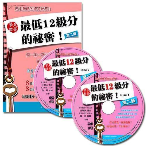 擎天數學最低12級分的祕密:高二篇DVD(含書本)