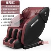 按摩椅 8D老人智慧按摩椅家用新款全身全自動電動小型太空艙多功能豪華器T 2色