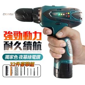 【獨家色】16.8V增強版電鑽工具32件豪華組