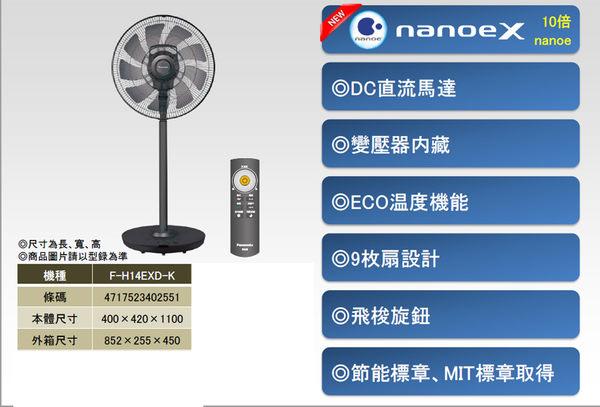 預購✿國際牌✿PANASONIC✿台灣松下✿14吋✿10倍nanoe✿DC直流馬達✿微電腦立扇(F-H14EXD-K)
