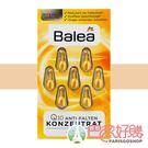 【任選優惠】Balea 精華膠囊 Q10抗皺緊緻保濕 7粒裝 現貨供應 芭樂雅【巴黎好購】BAL0100703