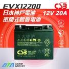 【久大電池】 神戶電池 CSB電池 EVX12200 品質壽命超越 REC22-12 TEV12210 WP22-12