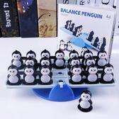 桌遊-親子兒童專注力訓練平衡闖關桌游3-6周歲4男女孩幼兒園5益智玩具 花間公主