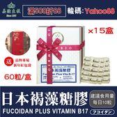 【美陸生技AWBIO】日本褐藻糖膠(素食可)【60粒/盒(禮盒),15盒下標處】