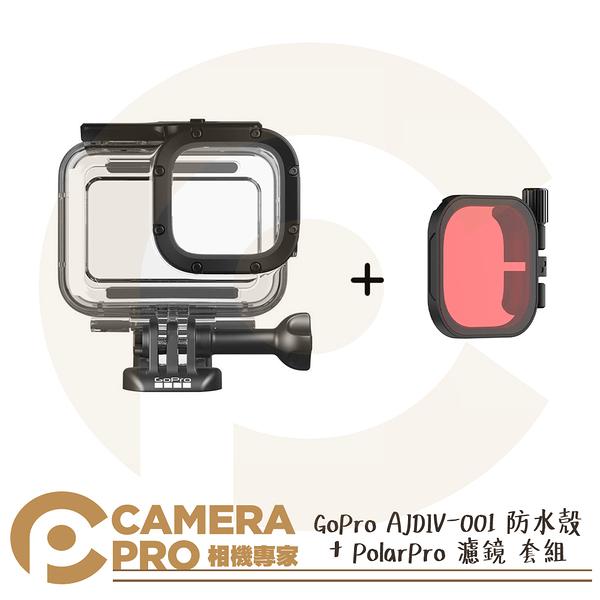 ◎相機專家◎ GoPro AJDIV-001 防水殼 + PolarPro 紅色濾鏡 套組 HERO8 Black 公司貨
