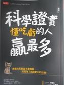 【書寶二手書T1/歷史_MDV】科學證實 懂吃虧的人贏最多:適當的忍耐並不是懦弱..._張濤