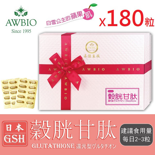 日本還原型GSH穀胱甘肽膠囊共180粒(2盒)【美陸生技AWBIO】