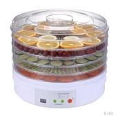 220v家用廚房幹果機食物脫水機蔬菜肉類食物烘幹機水果風幹機CY2523『麗人雅苑』