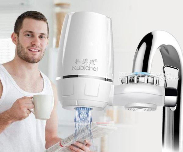 淨水器 凈水器家用直飲自來水前置過濾器凈水機簡易凈水器水龍頭廚房小型·快速出貨