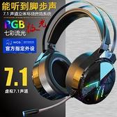 頭戴式耳機7.1聲道游戲電競吃雞筆記本臺式電腦帶麥typec話筒鈦度極光有線降噪 一米陽光