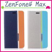Asus ZenFone4 Max ZC554KL 撞色十字紋皮套 經典拼色手機殼 支架保護套 側翻手機套 內裡軟套保護殼