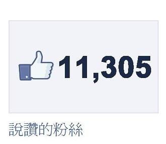 【FB投票讚/FB比賽衝讚軟體】臉書投票 FB衝投票數 臉書衝投票讚 臉書留言讚 另有直播衝觀看數