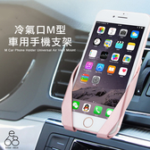 冷氣口支架 高質感 M型支架 車用 手機支架 出風口 金屬質感 防燙創意 GPS支架 手機架 單手操作