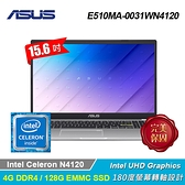 【ASUS 華碩】E510MA-0031WN4120 15.6吋 入門美型筆電 夢幻白 【贈Redmi 真無線耳機】