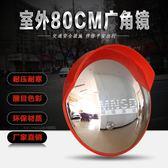 MNSD 80Cm室外廣角鏡/道路廣角鏡反光鏡/凸面鏡/轉角鏡 WD 薔薇時尚