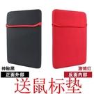 筆記本內膽包通用電腦15.6寸平板14保護套聯想 華碩蘋果戴爾內包 快速出貨