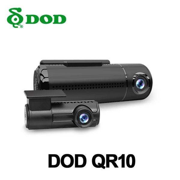 【送128G+原廠止滑墊】 DOD QR10 前後雙鏡 GPS測速提示 WIFI 行車記錄器
