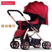 嬰兒推車可坐躺輕便攜式摺疊四通用寶寶推車新生幼兒1-3歲  igo