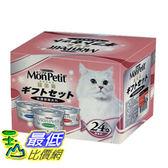 [COSCO代購] W95452 Mon Petit 貓倍麗 貓罐頭三種口味 80 公克 X 24 入