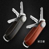 (一件免運)鑰匙圈皮質鑰匙收納器多功能不銹鋼鑰匙扣男士腰掛汽車掛飾商務