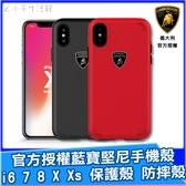 義大利官方授權 藍寶堅尼手機殼 iPhone ixs ix i8 7 6 Plus SE2 防摔殼 保護殼 手機背蓋 正版商品