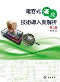 (二手書)電容式觸控技術導入與解析(第二版)