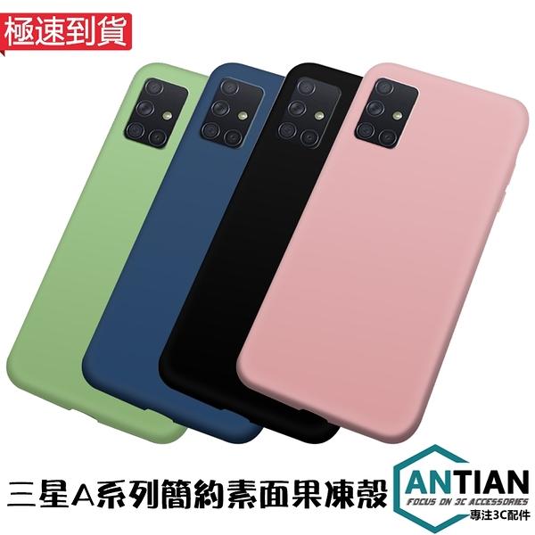 現貨 ANTIAN 液態矽膠套 三星 Galaxy A71 A51 手機殼 簡約果凍殼 全包邊 防摔 細磨砂 保護殼 官方同款