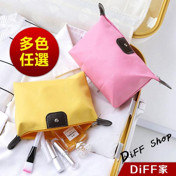 【DIFF】防潑水可愛彩色水餃包 化妝包 10色任選 收納包 手拿包 婚禮小物 手提包【N45】