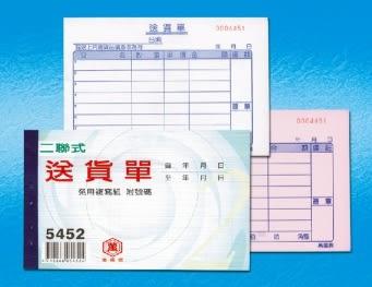 萬國牌 5452 56K 二聯送貨單 (台北版/白紅)(附號碼)50組 免用複寫紙.複印號碼 橫 9.3*15.3cm(一盒20本)
