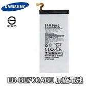 三星 Galaxy E7 原廠電池 E7 E7000 電池 EB-BE700ABE【附贈拆機工具】