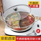 鴛鴦鍋家用火鍋盆