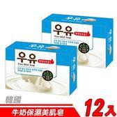 【12入超值組】韓國 MKH無窮花-牛奶保濕美肌皂 100g