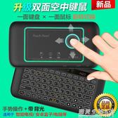 空中飛鼠全屏觸摸鍵盤2.4G迷你無線小鍵盤滑鼠電腦電視安卓機頂盒  igo 遇見生活
