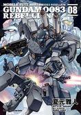 機動戰士鋼彈0083 REBELLION(8)