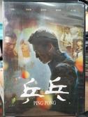挖寶二手片-P02-229-正版DVD-華語【乒乓】吳慷仁 李依瑾 藍葦華 張書偉 洪于晴(直購價)