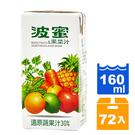 波蜜果菜汁飲料160ml(24入)x3箱...