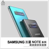 三星 Note9 Note8 Note5 Note4 纖維 鏡頭貼 保護貼 後鏡頭 相機 鏡頭保護膜 防刮  【E68精品館】